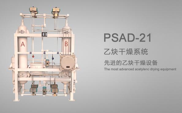 PSAD—21系列bob游戏app下载干燥系统