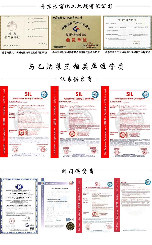 丹东浩博化工机械有限公司